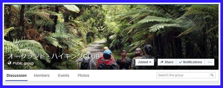【ハイキング・イベント運営中!】 初心者もOK!オークランドのハイキングCLUBに参加しよう