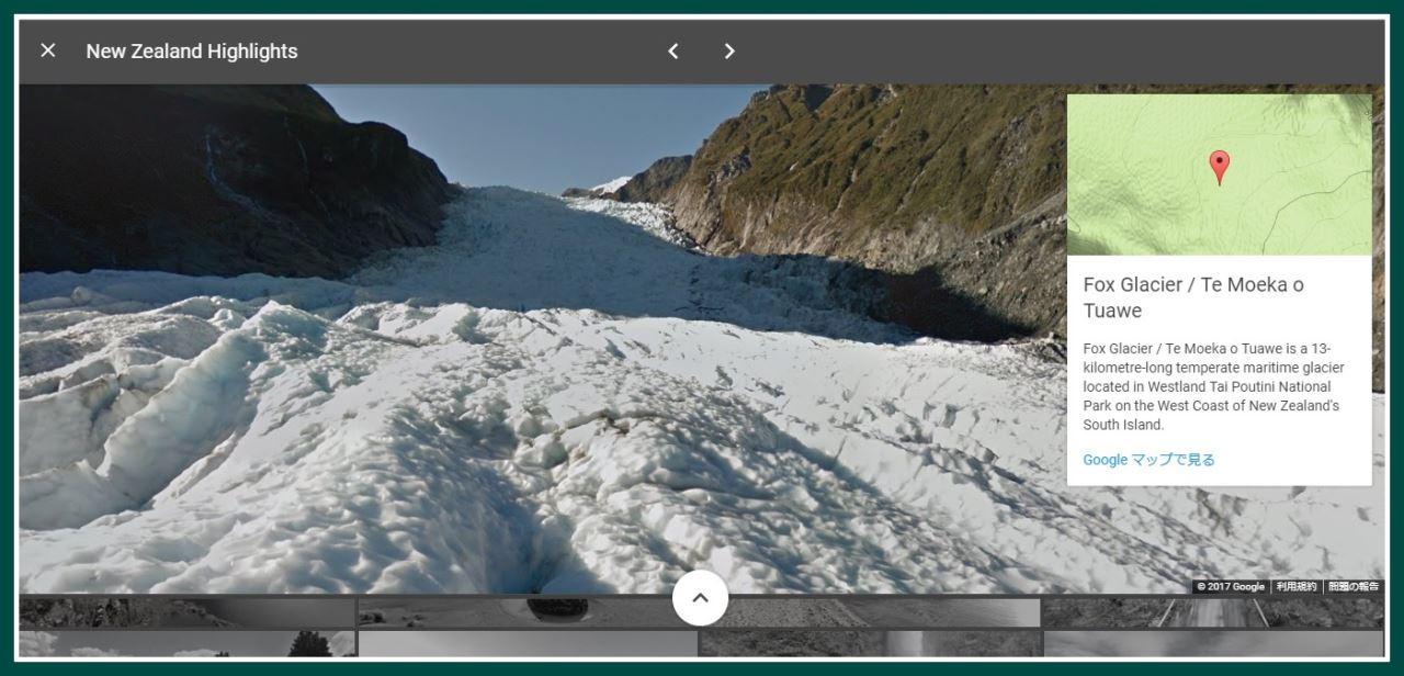 氷河歩きも楽しめちゃう!グーグルのストリートビューの進化がスゴイ!